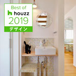 Best of  Houzz 2019 デザイン賞をいただきました。