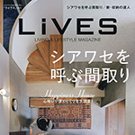 LiVES Vol.104に当社事例が掲載されました!