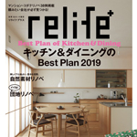 relife+ vol.33に当社事例が掲載されました!