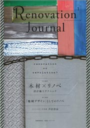 ◇Renovation Journal
