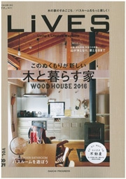 ◇LiVES VOL.85 February & March 2016