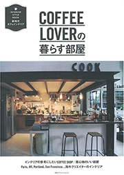 ◇COFFEE LOVERの暮らす部屋