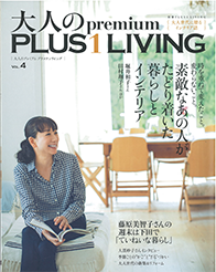◇大人のPremiumPlus1Living Vol.4