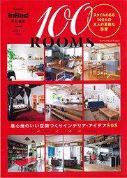 ◇InRed特別編集 100ROOMS
