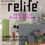 relife+ 他雑誌に当社事例が掲載されました。