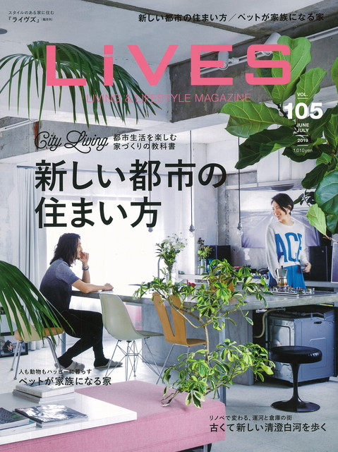 LiVES Vol.105に当社事例が掲載されました!